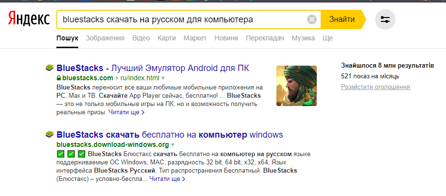 Запрос BlueStacks