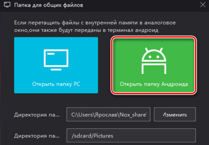 Папка Android