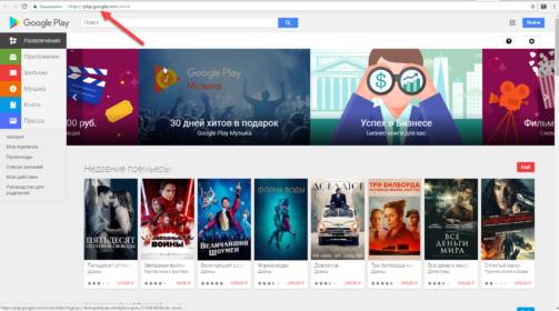 Прямое скачивание с Google Play
