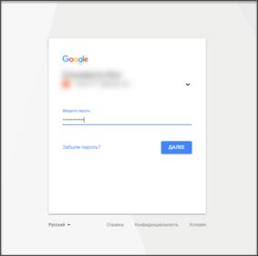 Вход в Google почту