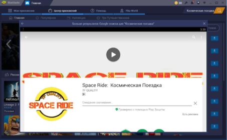 установка игры Космическая поездка