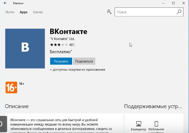 Вконтакте загрузка